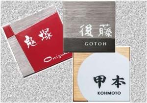 伝統工芸のアリタ焼き表札